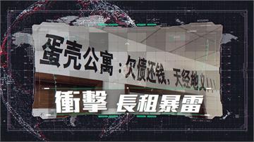 全球/中國「蛋殼公寓」爆破產 房東租客陷金融陷阱