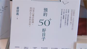 如何面對50歲後的人生?牧師盧俊義新書解惑