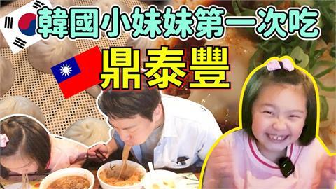 韓國妹初嚐鼎泰豐停不下!被問「比外婆煮的好吃?」 高EQ回應網笑翻