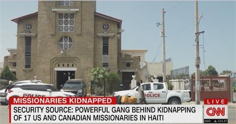 美證實FBI出手救17名傳教士 綁架恐由海地黑幫策畫