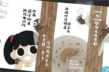 台語不能亡!「阿却賞」鼓勵台語老師創作童書