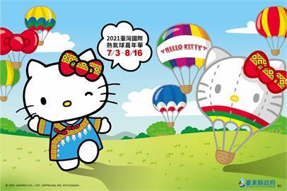 線上搶訂!Hello來臺東熱氣球繫留體驗免排隊 5/5開放預購