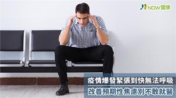 疫情爆發緊張到快無法呼吸 改善預期性焦慮別不敢就醫