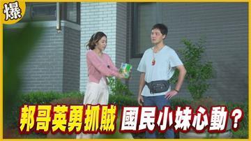 《黃金歲月-EP87精采片段》邦哥英勇抓賊   國民小妹心動?
