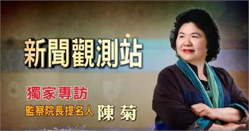 新聞觀測站/獨家專訪:監察院長提名人 陳菊|2020.06