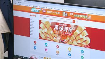 快新聞/電商震撼彈!淘寶台灣今11時起關閉平台下單、上架 年底停止營運