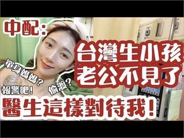 在台生產超幸福!中配想塞紅包謝醫遭拒絕 驚訝:在中國不給不行