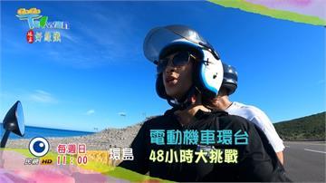 48耐 軟腳行程已過半!南台灣美景美食大挑戰!