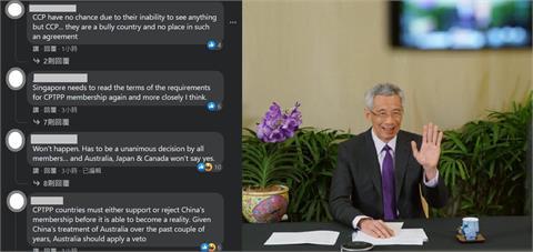 快新聞/李顯龍與習近平通話表態支持中國加入CPTPP 網友嘲諷:日澳加不會同意