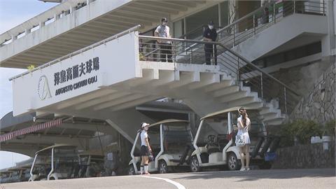 不怕侯友宜生氣! 淡水高爾夫球場照營業 球友遭警驅離開罰