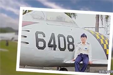 快新聞/F-5E飛官朱冠甍殉職… 生前影片曝光! 網不捨:任務結束了