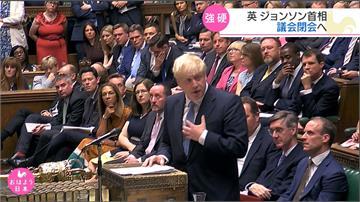 強森要求國會休會5週 蘇格蘭法院判決「違法」