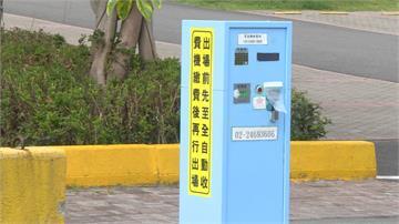 碧砂漁港停車繳費機故障 民眾超傻眼