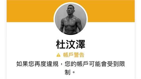 杜汶澤臉書突遭警告!怒反串酸爆:中國人是宇宙最漂亮的生物