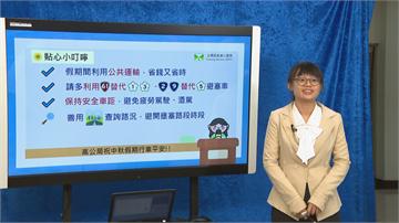 快新聞/中秋連假尾聲國5車流湧現 高公局預估:一路壅塞到深夜!