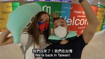 莫彩曦回來了!落地直接和艾登分開檢疫14天:為了台灣我們願意