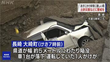 滯留鋒面影響 日本多地時雨量突破100毫米