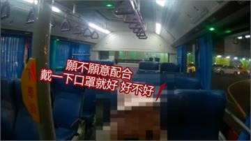 婦人搭公車不戴口罩大暴走!警強拉下車帶回