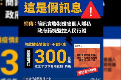 快新聞/網傳「簡訊實聯制監控人民行蹤」 指揮中心:不實訊息勿轉傳