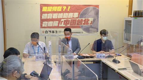 陳柏惟踢爆 體育署補助賽事竟遭矮化中國台北