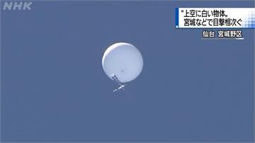 日本宮城多處驚見不明飛行物 民眾嚇壞報警