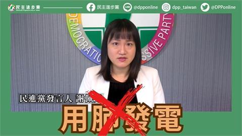 快新聞/抨擊國民黨造謠將擴建中火 民進黨:抹黑「只會被人民唾棄」