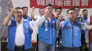 徵召韓國瑜選總統 國民黨代表、常委出招推波