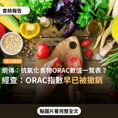 事實查核/【部分錯誤】網傳「抗氧化食物ORAC數值一覽表,抗氧化能力高的食物對預防癌症有幫助」?