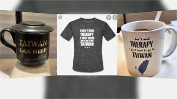 「不要治療 只要去台灣」!國外「哈台」馬克杯、T恤大熱賣