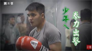 異言堂/「拳」力出擊!三峽少年拳擊隊的故事