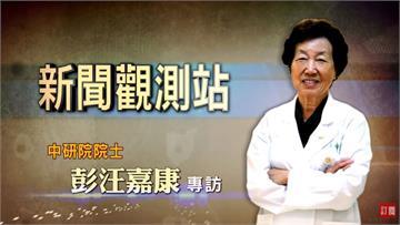 新聞觀測站/台灣癌症醫學之母 專訪中研院士彭汪嘉康