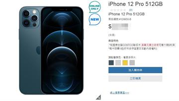 好市多iPhone 12系列佛心價格曝光!比官網便宜上千元