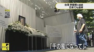 NHK報導日本各界追思李登輝