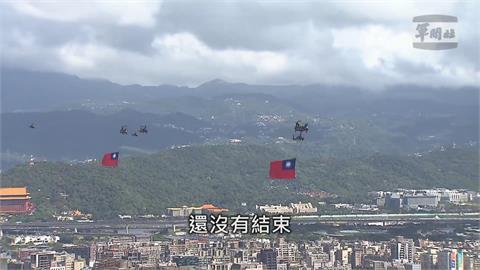 歷史一刻! 史大最大國旗飛越台北 空軍機隊空拍畫面氣勢磅礡
