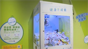 超商也搭夾娃娃機風潮開設抓物機快閃店 消費滿額就能夾