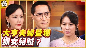 《黃金歲月-EP24精采片段》大亨夫婦登場   抓女兒賊?