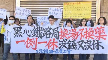 調度員發起「選舉日休假連署」台鐵:會依法給加班費