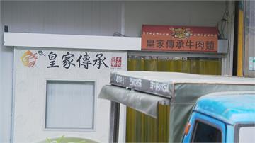 中央廚房沒工廠登記 皇家傳承牛肉麵再掀爭議
