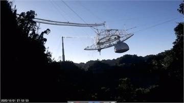 支撐電纜突斷裂 阿雷西博望遠鏡墜毀崩塌