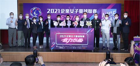 2021企業女子壘球聯賽4/24開戰 錢薇娟、鼓鼓、潘君侖齊喊『全力以赴』