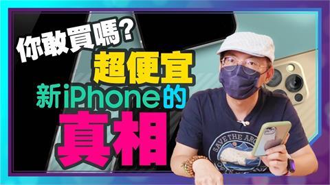 買手機別貪小便宜!iPhone「回收拼裝機」超多 3C達人曝:3招火速查