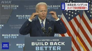 疫情攪局美國大選 拜登民主黨提名演說改線上直播