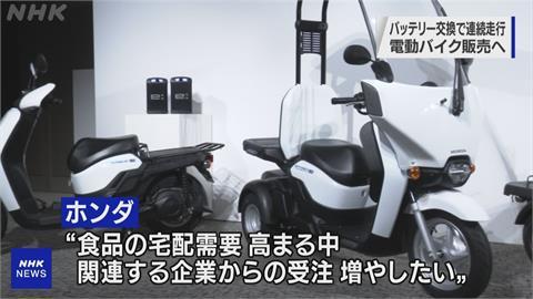 拚全面電動化、研發物流專用款 Honda、Kawasaki拓展電動重機市場