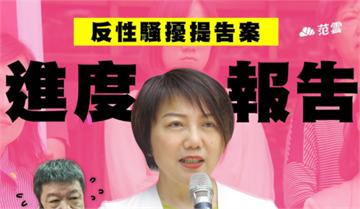 快新聞/陳雪生遭控性騷缺席調解庭 范雲:繼續以行動反性騷