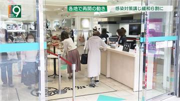 等不到疫情好轉!東京部分店家重新開店