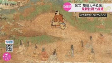 日本國寶展示 運用5G網路、AR擴增實境技術欣賞細節