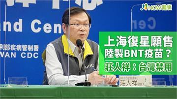 傳上海復星願售台陸製BNT疫苗 莊人祥回應:不合法規