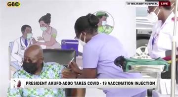 快新聞/COVAX「免費接種」全球第一人 非洲迦納總統率先施打武肺疫苗