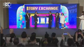 TCCF創意內容大會正式開展行銷台灣軟實力 吸引全球買家投資台灣