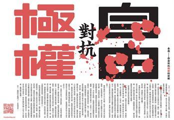 反送中/感謝蔡總統施予援手!港人全球登廣告籲關注香港